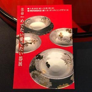伊勢丹新宿「めでたい愛でたい器展」はじまります!