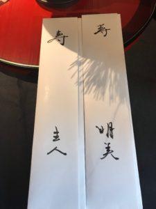 これが正しい箸袋。水引はしない、袋は上下6センチ折り曲げ箸をしっかり中に入れる。家族の名前を書き(ただし世帯主は名前ではなく「主人」と書く)、箸袋は元旦のみ使用。それ以降はこの箸を三が日使う(自分のものがわかるようにして)。