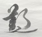 自分のサインをつくる 「花押印(かおういん)」ワークショップ @ 美命の会所