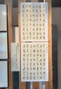 東 千水の花押印・書カレンダー展 @ 美命の会所